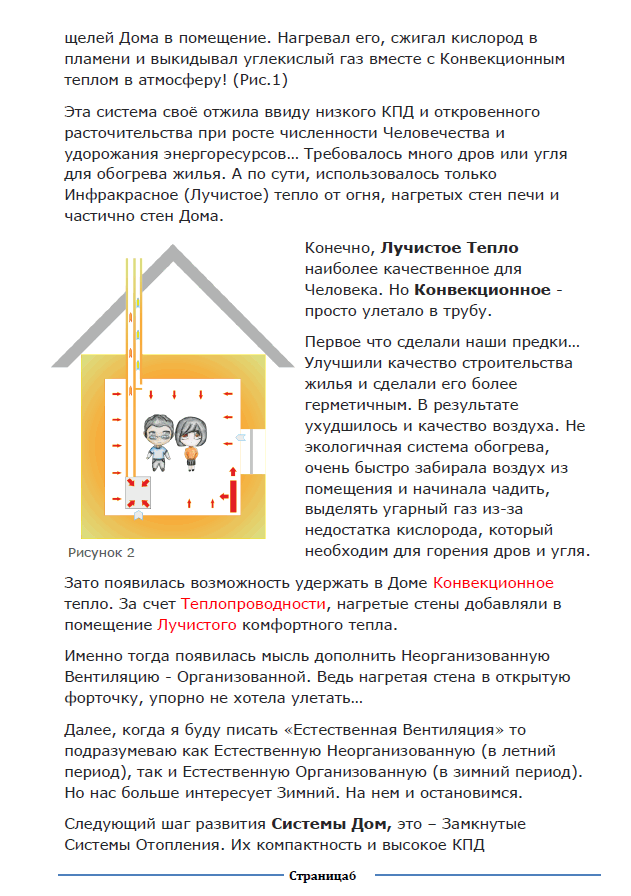 СКАЧАТЬ АЛЕКСАНДР ТЕРЕХОВ ЕСТЕСТВЕННАЯ ВЕНТИЛЯЦИЯ И МИКРОКЛИМАТ В ДОМЕ 2015 ФАЙЛОДРОМ СКАЧАТЬ БЕСПЛАТНО